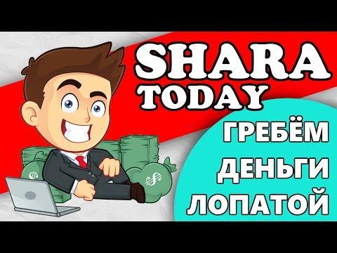Shara.today Лучший заработок без вложений при помощи рублевого крана!