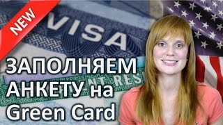 Грин Кард ЗАПОЛНЕНИЕ АНКЕТЫ - Грин Карта ОТВЕТЫ НА ВОПРОСЫ Лотерея Green Card - ЖИЗНЬ В АМЕРИКЕ(Изучайте английский со SKYENG http://skyeng.ru/go/amerika ВИДЕО ЗАПОЛНЕНИЕ АНКЕТЫ https://goo.gl/2FaVgv Сегодняшнее видео посвящ..., 2016-10-05T05:33:23.000Z)