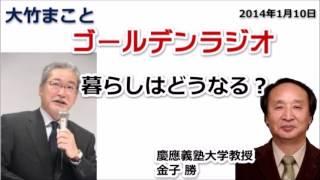 ◆『暮らし』これからどうなる?原発問題から経済まで 金子 勝 大竹まことゴールデンラジオ 2014/01/10