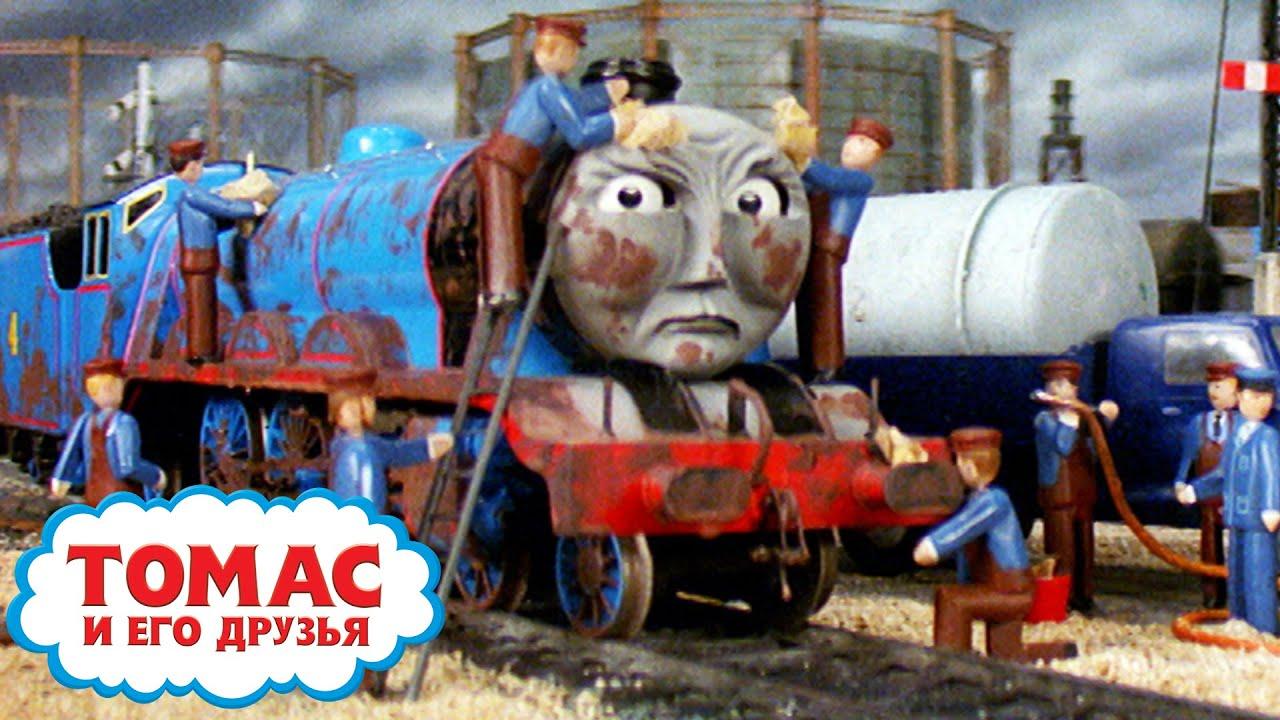 Проблема с грязью - сезон S3 | Ещё больше эпизодов | Томас и его друзья | Детские мультики