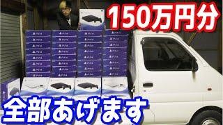 総額150万円!軽トラいっぱいのPS4(46台)をプレゼントします! thumbnail