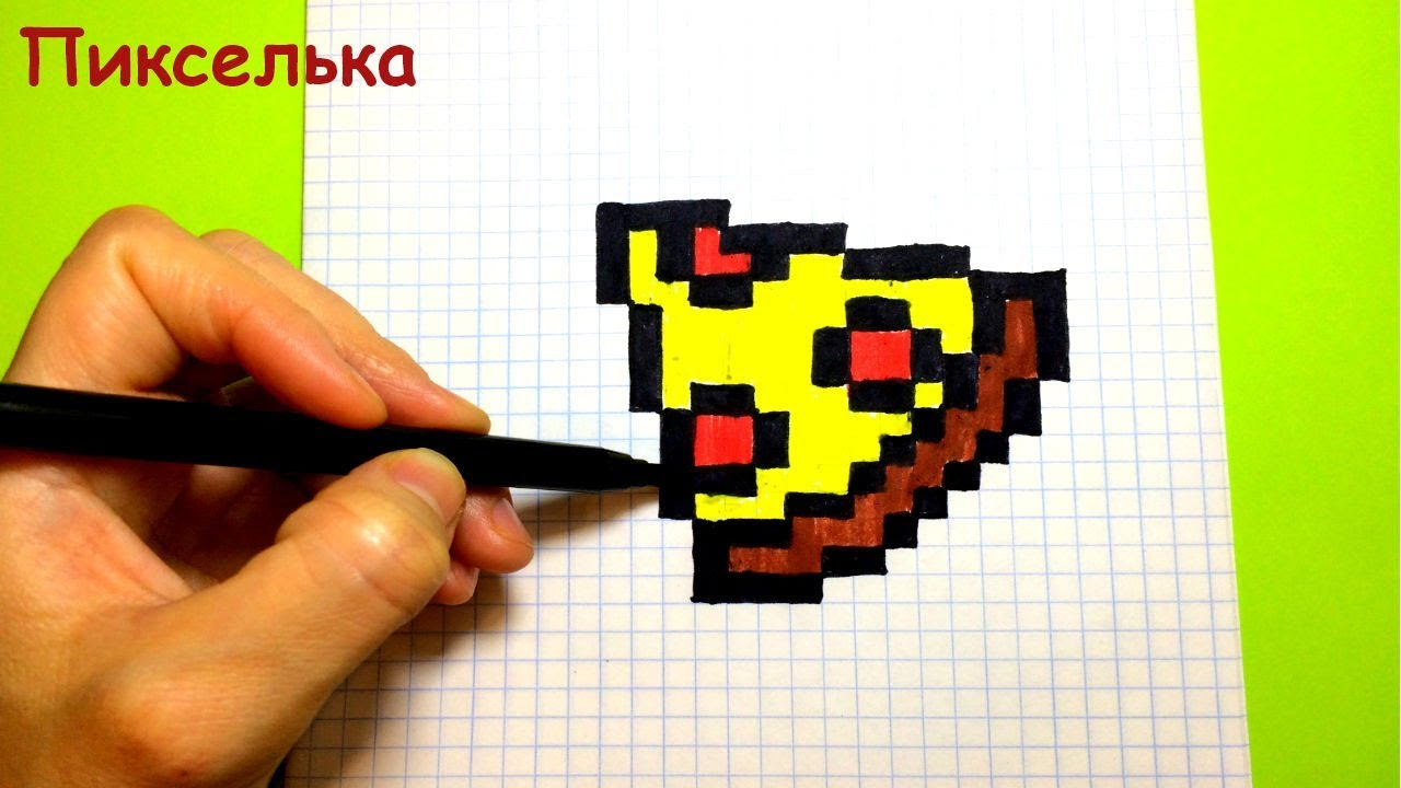 Как рисовать Пиццу - рисунки по клеточкам ♥ How to draw a pizza - pixel art