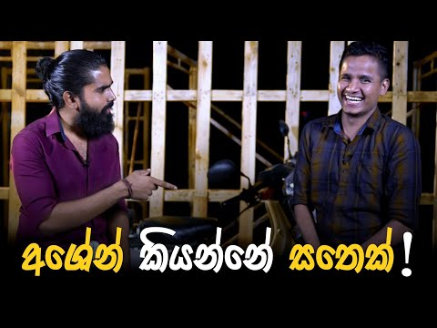 NextG with ShenalG   EP 02   Ashen Senarathna thumbnail