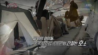 길 위의 아이들, 충북희망원 아이들의 간절한 호소 [제…