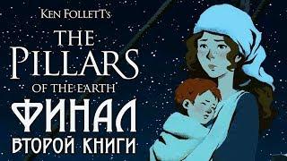 Ken Follett's The Pillars of the Earth - Прохождение игры #21 | ФИНАЛ второй книги