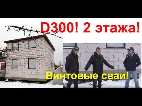 D300 2 этажа (газобетон на СВФ—3)