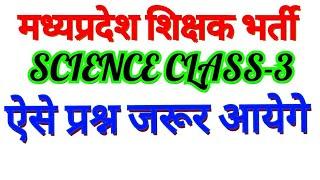 मध्यप्रदेश शिक्षक varg 2 science MCQ | science expected question | varg 1 , varg 2 science class