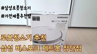 집 vlog l 삼성 비스포크 제트봇 리뷰 로봇청소기 …