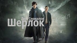 """Обзор сериала """"Шерлок"""" 1 сезон"""