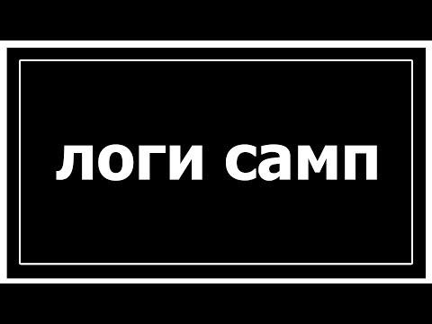 Логи самп || LM