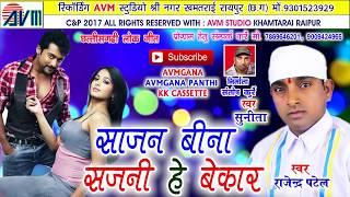 राजेन्द्र पटेल-Cg Song-Sajan Bina Sajani He Bekar-Rajendra Patel-New Chhattisgarhi Geet-HD Video2017