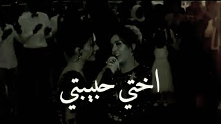 الفرحة الانا حاسس بيها.. فتاة تغني لأختها في حفلة زفافها 😍👰🖤