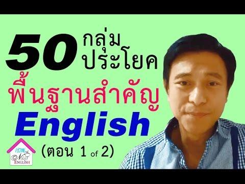 N๑๖: 50กลุ่มประโยคพื้นฐานสำคัญ-เรียนภาษาอังกฤษ+ใช้ฝึกพูดทุกวัน เช้า-เย็น [ตอน1/2]