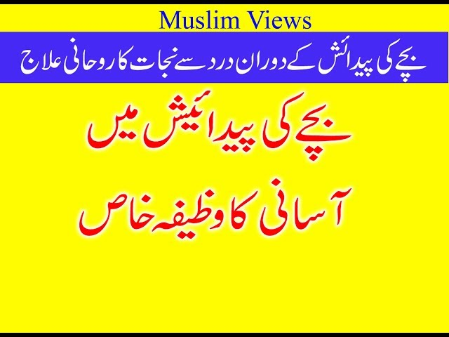 Wazifa for Easy and Safe Delivery of Child | Bachy ki Pedaish mein Asani or Easy Delivery ka Wazifa