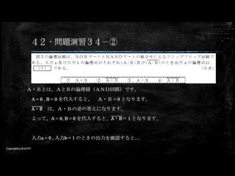 【工事担任者試験】論理回路42 問題演習34