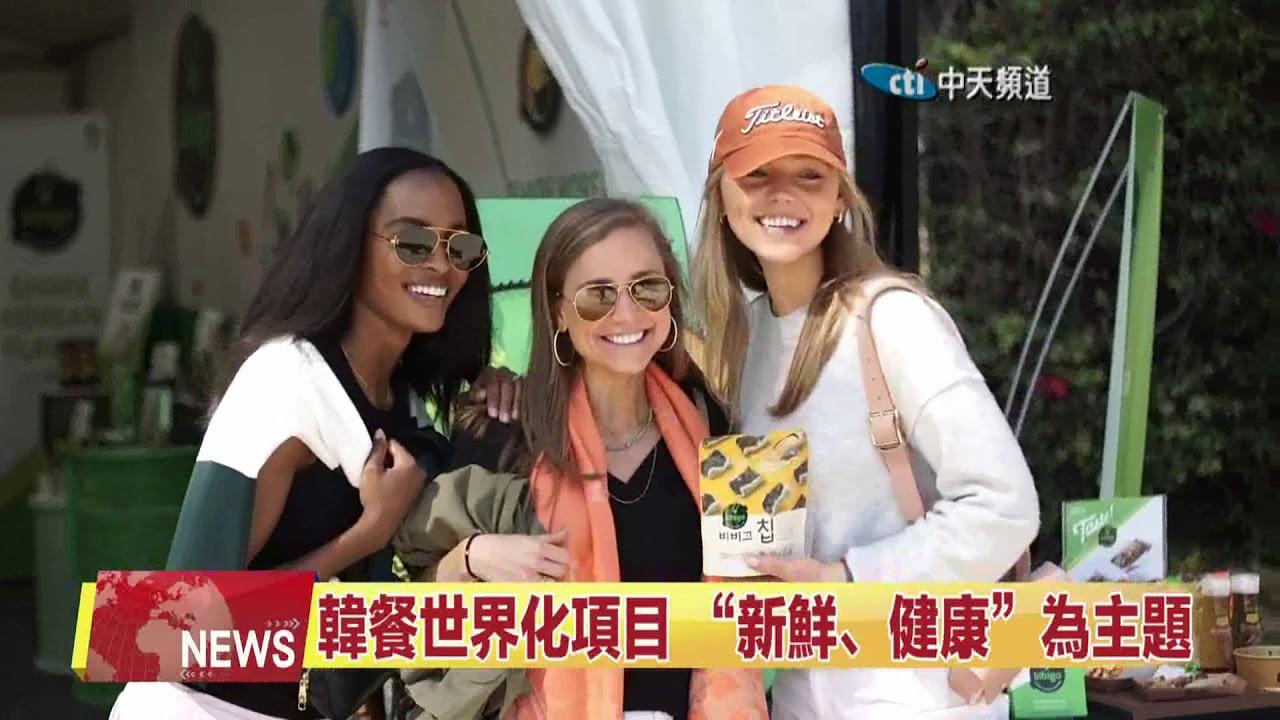 2020.02.28中天北美新聞-2 CJ集團「必品閣」 贊助PGA巡回賽 打造國際韓餐品牌 - YouTube