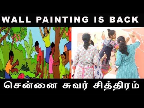 CHENNAI I  WALL PAINTING IS BACK I சென்னை சுவர் சித்திரம்