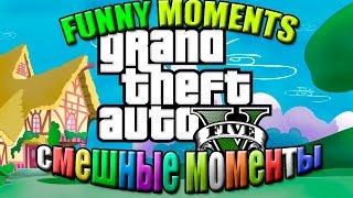 GTA 5 PC ONLINE - СМЕШНЫЕ МОМЕНТЫ И ПРИКОЛЫ