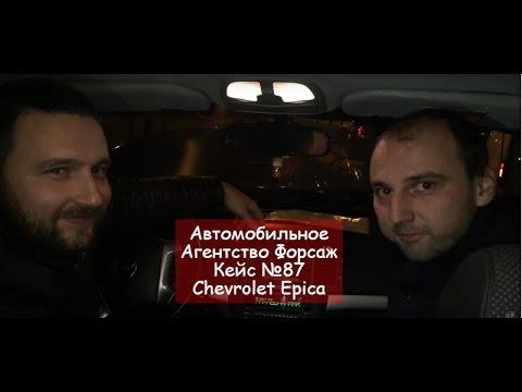 Chevrolet epica 2007 года технические характеристики
