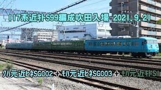 117系近キトS99編成吹田入場 2021.9.21
