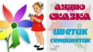 "AudioShow ""Tsvetik - semitsvetik"""