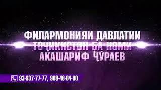 Консерт бобочони Амонуллох дар Душанбе 29 декабри 2018 сол