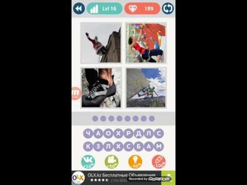 Угадай слова по картинкам 11, 12, 13, 14, 15, 16, 17, 18, 19, 20 уровень ответы.