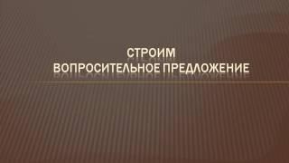 Видеоуроки Английского Урок №13