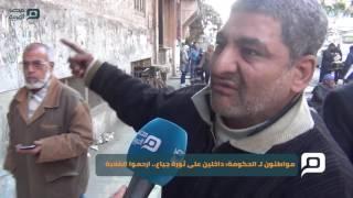 بالفيديو| مواطنون لـ الحكومة: كيف يعيش الفقير دون دعم؟