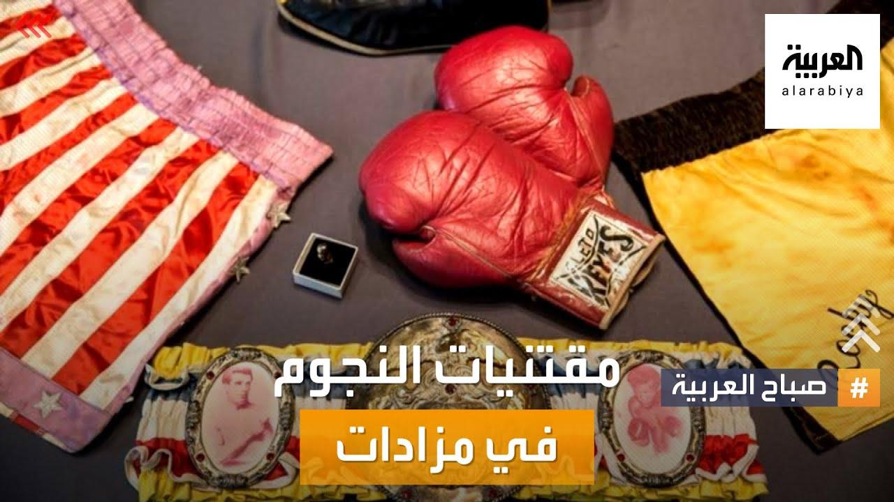 صباح العربية | سيلفستر ستالون وكارل لاغرفيلد في مزادات عالمية