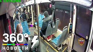 Расстрел семи столичных трамваев попал на видео