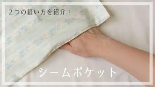 シームポケットの縫い方(シームポケット型紙)シームポケット付け方 / スカートポケット / パンツポケット