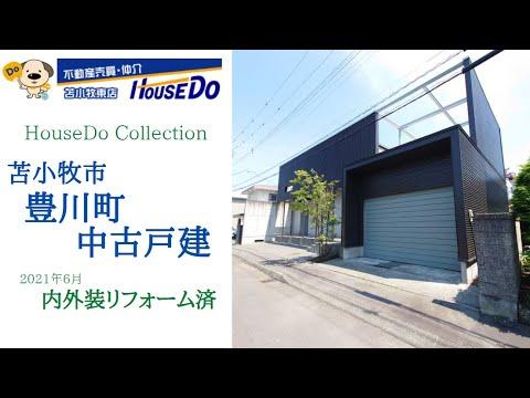 Download HouseDo苫小牧物件Collection☆豊川町リフォーム済戸建て☆#Shorts