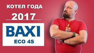 котел года 2017!!! BAXI ECO 4s