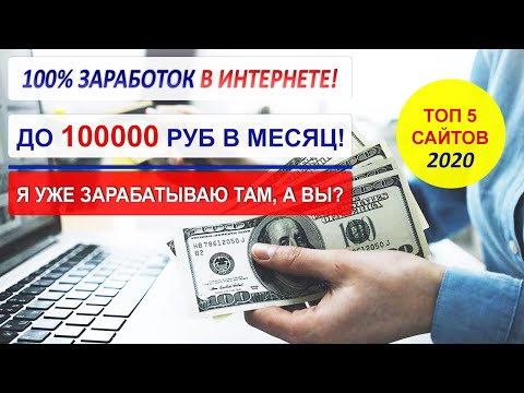 ЗАРАБОТОК ДЕНЕГ В ИНТЕРНЕТЕ БЕЗ ВЛОЖЕНИЙ ДО 150000 РУБЛЕЙ | Яндекс Толока 2020, биржи фриланса