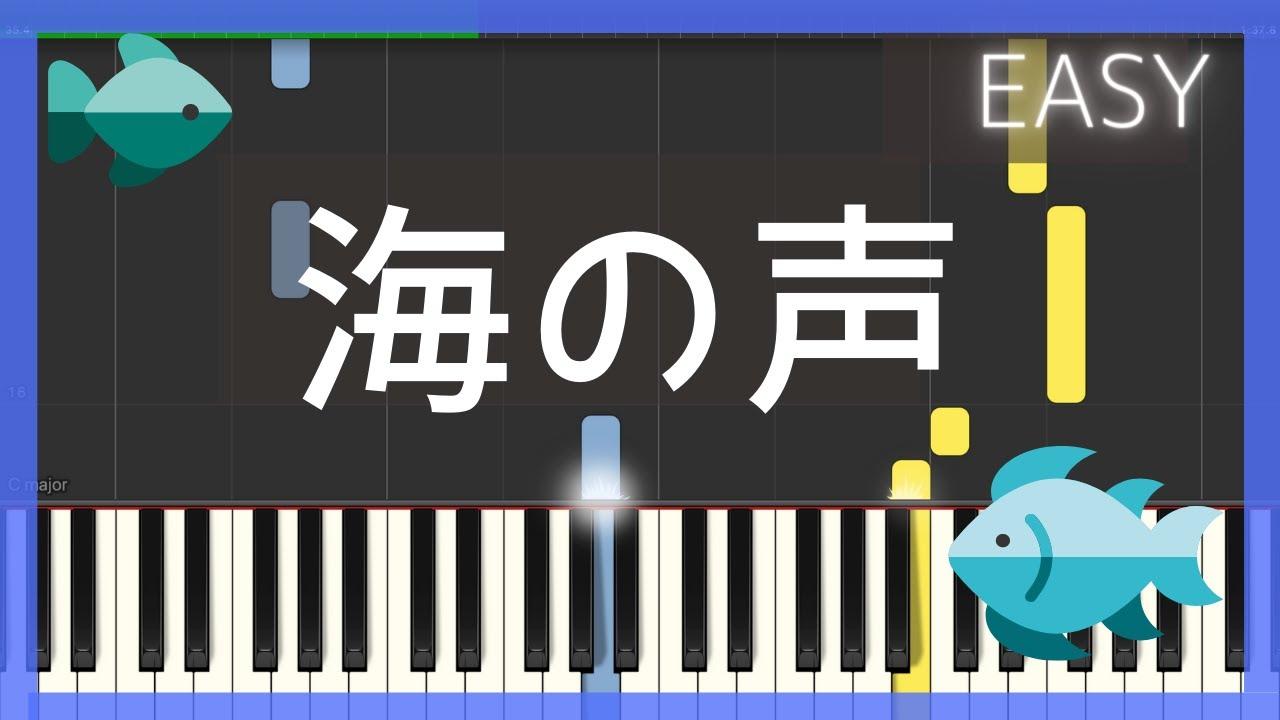 海の声(簡単ピアノ)桐谷健太・BEGIN・ゆっくり・ 初心者向け練習用・初級Tutorial