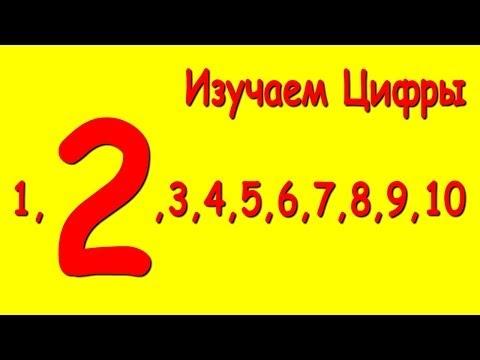 Веселые цифры цифра 2 развивающий мультфильм изучаем цифры