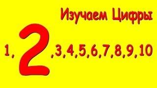 Веселые Цифры - Цифра 2 - Развивающий мультфильм - Изучаем Цифры
