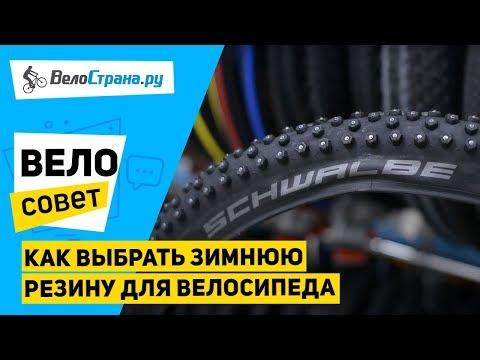 Как выбрать зимнюю резину для велосипеда