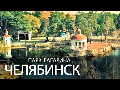 🇷🇺 Парк Гагарина с высоты | Gagarin Park, Chelyabinsk (Russia, South Ural)