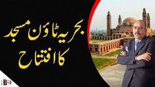 BTK Mosque|Naya pak Housing Scheme|Illegal Construction|Dam-(REAL NEWS) -23 Oct 2018
