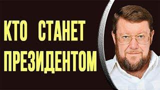 САТАНОВСКИЙ:  Кто будет Президентом РОССИИ до 2024 года
