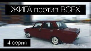ЖИГА против ВСЕХ. 4 Серия. ДРИФТ. Спойлер. Губа. Распорка.