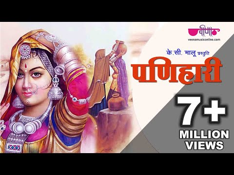 New Rajasthani Folk Songs 2018 | Panihari Audio Jukebox HD |