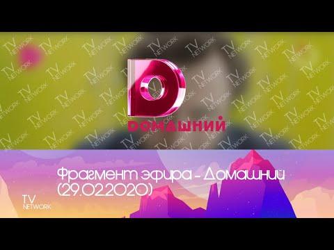 Фрагмент эфира - Домашний (29.02.2020)