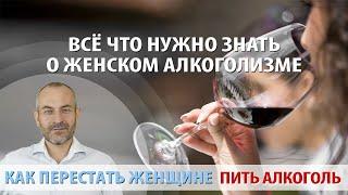 Как женщине бросить пить Все о женском алкоголизме