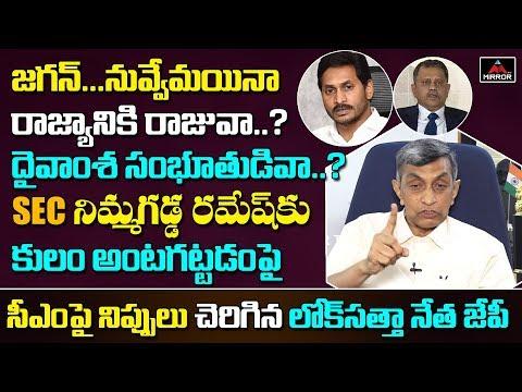 lok-satta-leader-jayaprakash-narayan-serious-comments-on-ap-cm-ys-jagan-|-ap-sec-n-ramesh-|-mirrortv