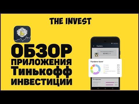 Тинькофф Инвестиции | Обзор приложения