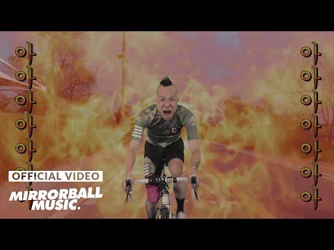 [M/V] 레이지본 (Lazybone) - 한강여포 (Riverside Bicycle gang) thumbnail