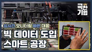 제조업의 혁신, 스마트 공장! [극찬기업] 35-2 /…